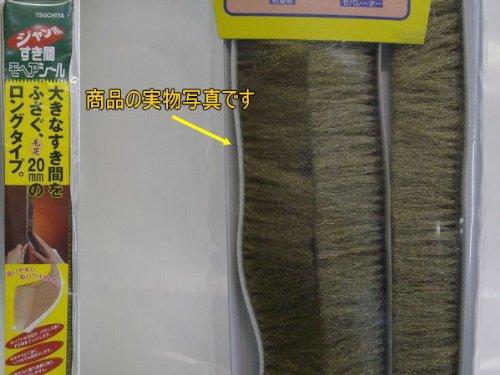 槌屋 ジャンボすき間モヘアシール NO90200