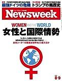 Newsweek (ニューズウィーク日本版) 2016年 8/9 号 [女性と国際情勢]