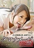 陰嚢舐め吸い温感サロン~タマナメーゼ アロマ企画 [DVD]