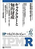 IPマネジメントレビュー16号
