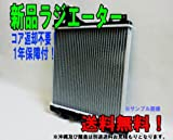 【ネイキッド】【L750S】【L760S】 ラジエーター 新品 【AT用】【純正品番 16400-97217】