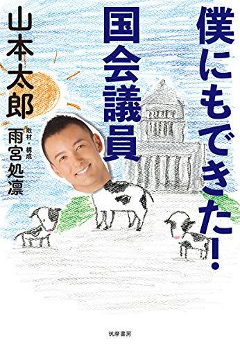 ネタリスト(2019/07/23 11:00)山本太郎氏の驚くべきビジネスモデル