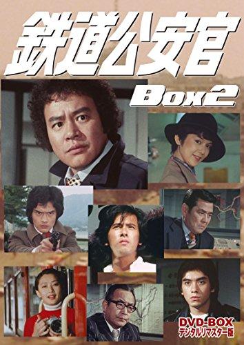 鉄道公安官 DVD-BOX2 デジタルリマスター版[DVD]
