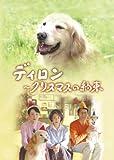 ディロン ~クリスマスの約束 [DVD]