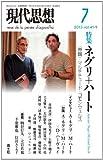 現代思想 2013年7月号 特集=ネグリ+ハート 〈帝国〉・マルチチュード・コモンウェルス