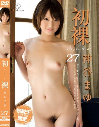 初裸 virgin nude 神谷まゆ [DVD][アダルト]