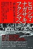 ヒロシマ・ナガサキからフクシマへ  「核」時代を考える