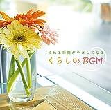 ή�����֤��䤵�����ʤ� ���餷��BGM