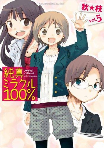 純真ミラクル100% (5) (まんがタイムKRコミックス エールシリーズ)