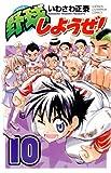 野球しようぜ! 10 (10) (少年チャンピオン・コミックス)