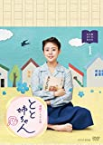 連続テレビ小説 とと姉ちゃん 完全版 DVD BOX1[DVD]