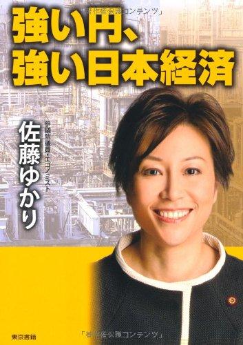 強い円、強い日本経済