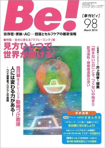 季刊〔ビィ〕Be!98号