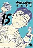 今日から俺は!! 15 (小学館文庫)