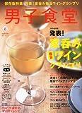 男子食堂 2012年 06月号 [雑誌]