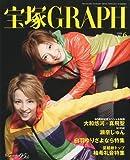 宝塚GRAPH (グラフ) 2009年 06月号 [雑誌]