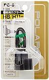 POLARG [ 日星工業 ] [ ハロゲンカプラー ] H8/H11 [ 1個入り ] 12V・24V [ 品番 ] PC-8