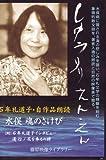 しゅうりりえんえん 〔水俣魂の叫び〕 【DVD】 (藤原映像ライブラリー)