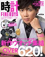 FINEBOYS時計 VOL.4 (HINODE MOOK 16)