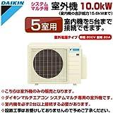 【室外機のみ】ダイキン エアコン システムマルチ 室外機 5室用 10.0kW 室外電源タイプ 単相200V 5M100RV