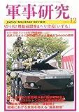 軍事研究 2013年 12月号 [雑誌]