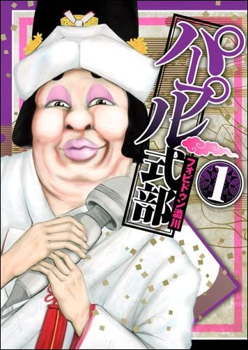パープル式部 1  ヤングジャンプコミックス)