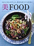 美FOOD (ORANGE PAGE BOOKS)