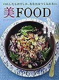 美FOOD (ORANGE PAGE BOOKS)