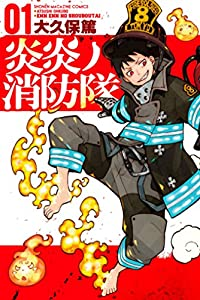 炎炎ノ消防隊(1) (週刊少年マガジンコミックス)