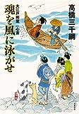 魂を風に泳がせ-大江戸剣聖一心斎(3) (双葉文庫)