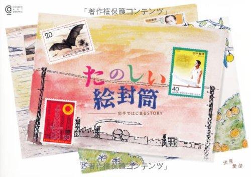 たのしい絵封筒~切手ではじまるSTORY