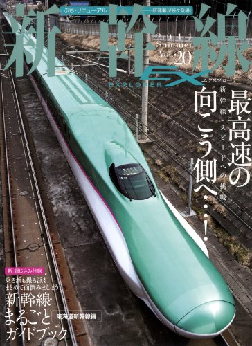 新幹線 EX (エクスプローラ) 2011年 09月号 [雑誌]