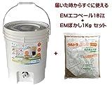届いた時からすぐに使える! 生ゴミ処理容器 EMエコペール18L(IV) +EMぼかし1Kg セット