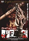デス・オブ・ザ・ワールド[DVD]