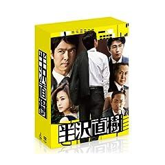 ���� -�f�B���N�^�[�Y�J�b�g��- DVD-BOX