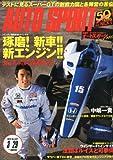 オートスポーツ 2012年 3/29号 [雑誌]