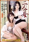 二人の母 浅井舞香 新尾きり子 [DVD]