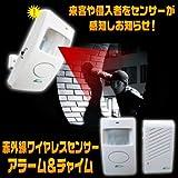 赤外線ワイヤレスセンサー チャイム 防犯アラーム
