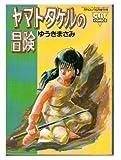ヤマトタケルの冒険 CUT COMICS 月刊OUT 6月増刊号 / ゆうきまさみ のシリーズ情報を見る