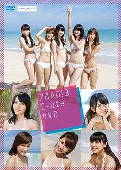 アロハロ!3 ℃-ute DVD