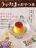 別冊うかたま うかたまのおやつ本 2012年 03月号 [雑誌]