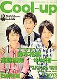 Cool-Up (クールアップ) 2008年 10月号 [雑誌]