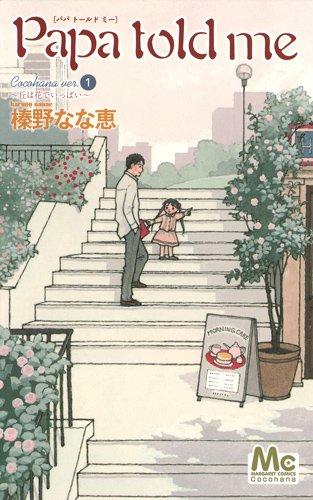 Papa told me Cocohana ver.1 〜丘は花でいっぱい〜 (マーガレットコミックス)