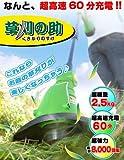 急速充電式草刈り機「草刈の助」 TU-340