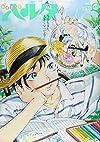 ハルタ 2015-APRIL volume 23 (ビームコミックス)