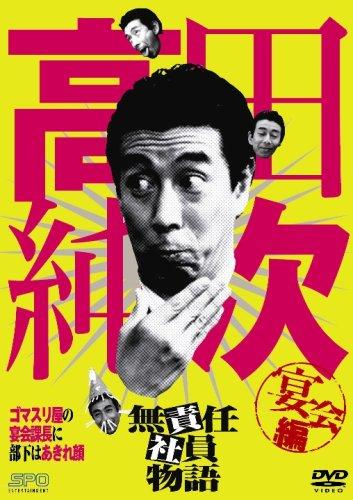 高田純次 無責任社員物語 宴会編 [DVD]
