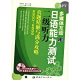 img - for 2000-2008- Japanese Language Proficiency Test two fine solution and out of hearing Zhenti Raiders -480 minutes of high-MP3 + multimedia interactive self-test questions book / textbook / text book