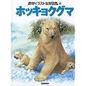 動物イラスト生態図鑑 4 ホッキョクグマ