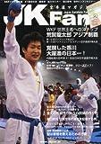 JK Fan (ジェイケイ・ファン) 空手道マガジン 2014年 02月号 [雑誌]