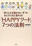 """""""言うことを聞かない子""""が、おどろくほど変わる!「HAPPYワード」7つの法則"""